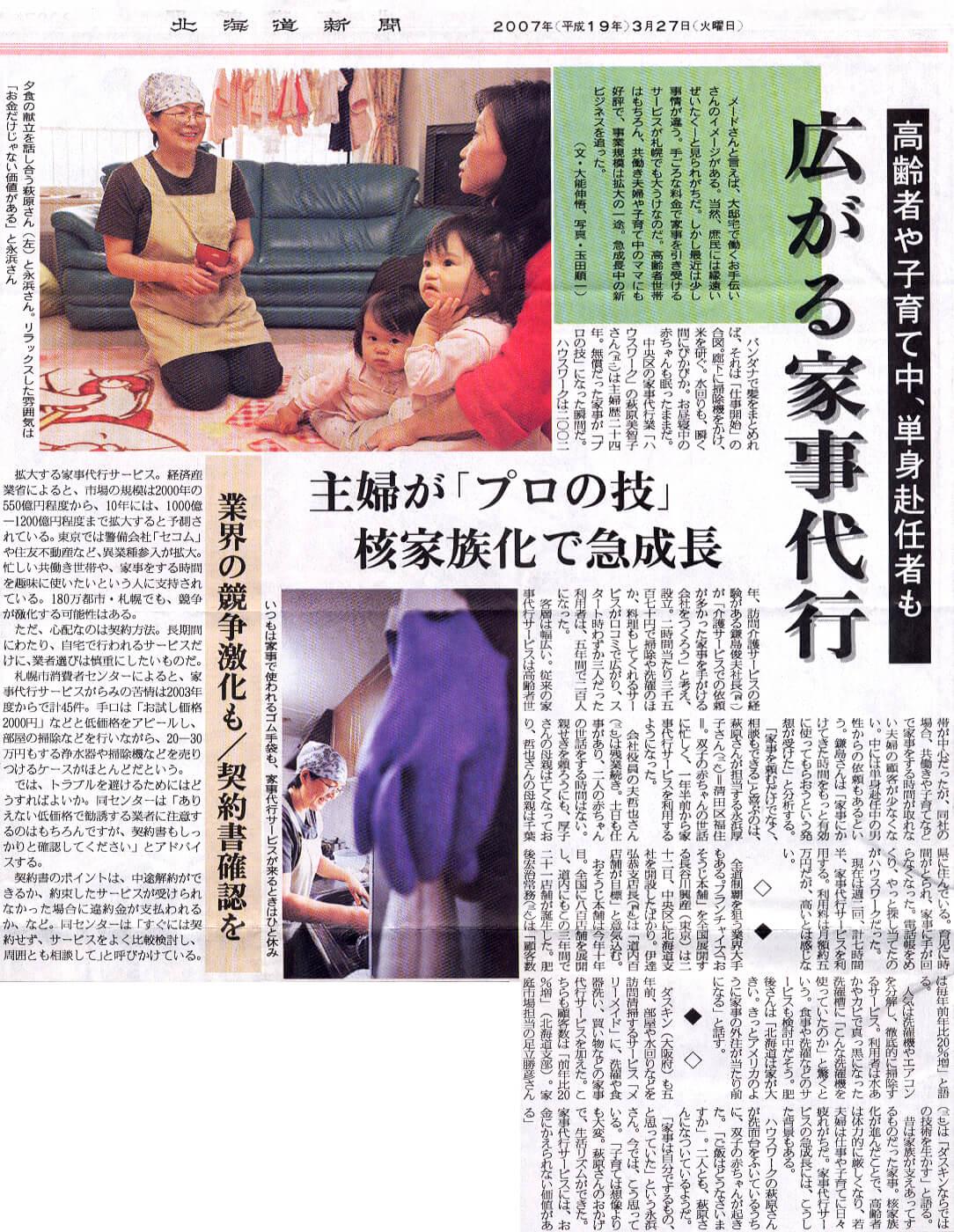 北海道新聞 2007年3月27日版 ( 著作権許諾 D1506-1509-00010705 )