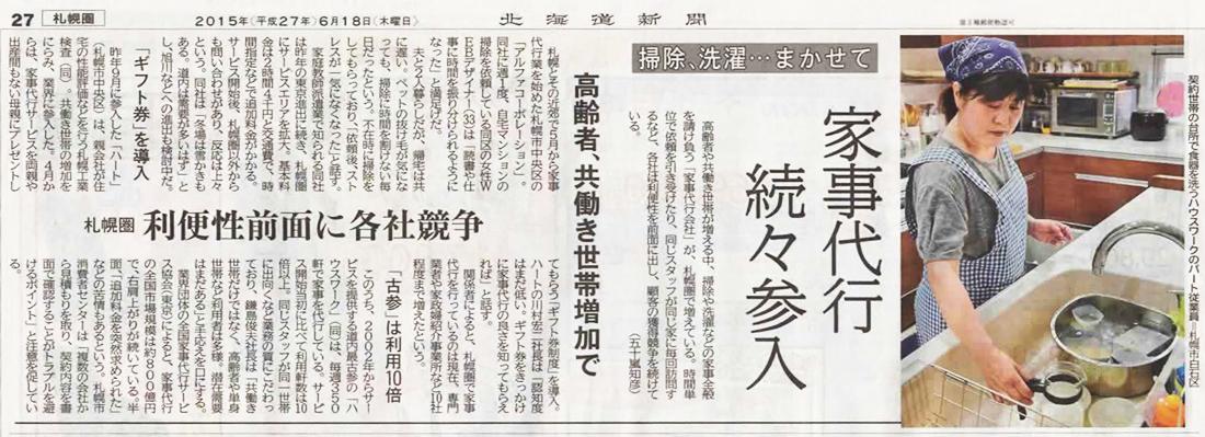 北海道新聞 2015年6月18日版 ( 著作権許諾 D1506-1509-00010705 )