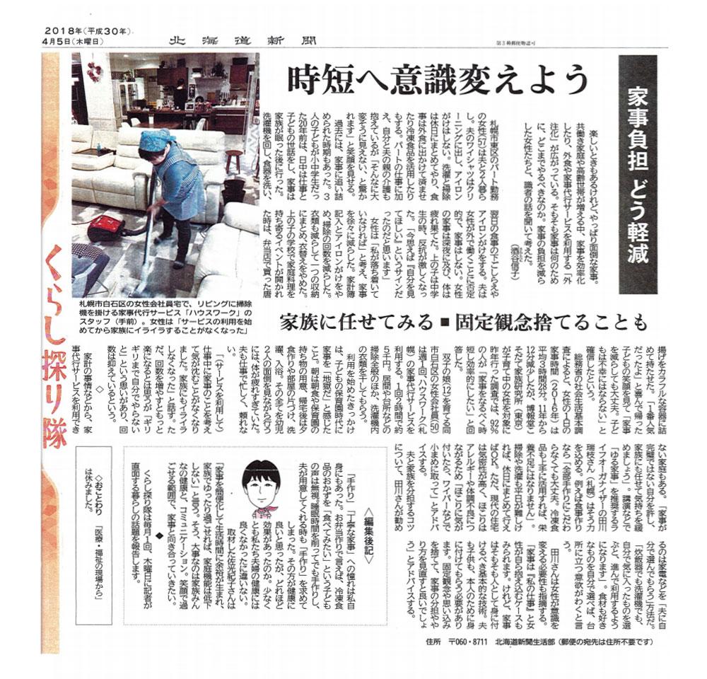 北海道新聞 2018年4月5日版